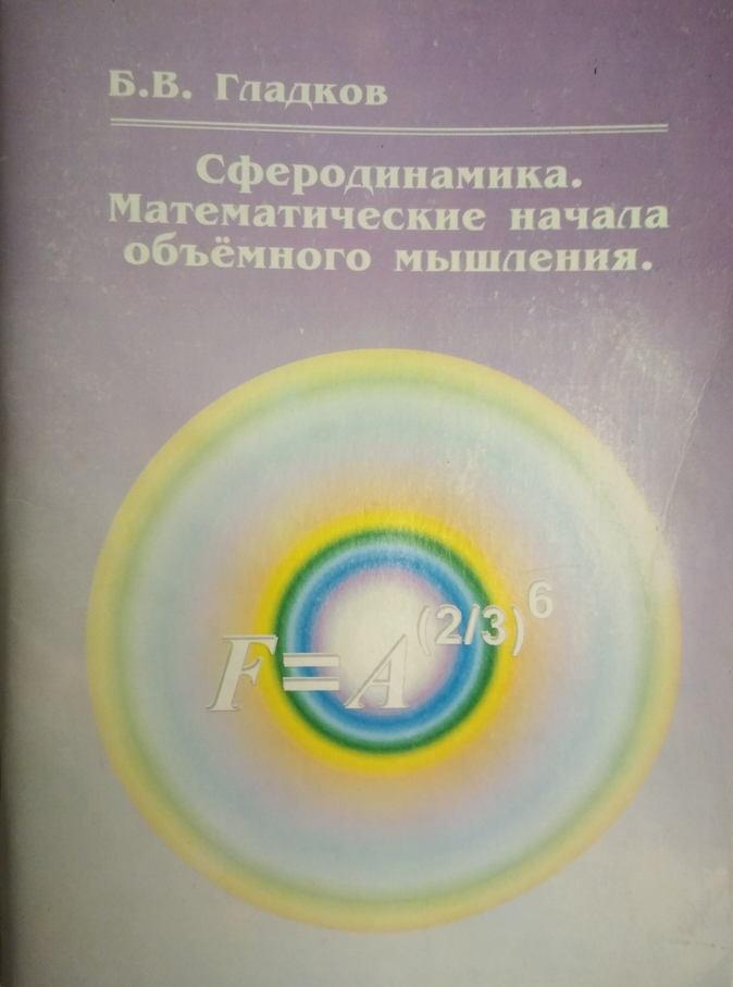 Гладков Б.В. «Сферодинамика. Математические начала объёмного мышления»